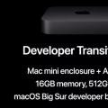 前沿数码资讯:苹果宣布为开发人员提供由自己的芯片驱动的Macmini