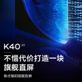 Redmi Redmi品牌总经理陆正式宣布