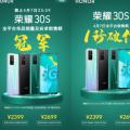 荣耀2020首款5G手机荣耀30S正式上�