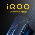 vivo iQOO手机今天正式公布了12GB 128GB电光蓝版本