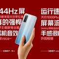 iQOO给我们带来了一款超级有竞争力的手机