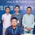 腾讯游戏Voice GVoice和vivo率先引入芯片级游戏语音处理技术