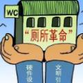 教育新闻:广东省教育厅召开全省中小学厕所革命工作视频推进会议